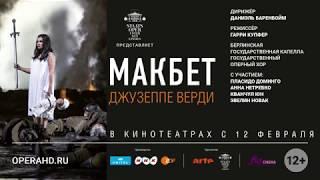 Макбет. Спектакль в кинотеатре. Берлинская опера (рус. суб.)