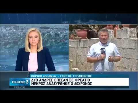 Νεκρός ανασύρθηκε άνδρας από πηγάδι στο Κορωπί | 20/06/2020 | ΕΡΤ