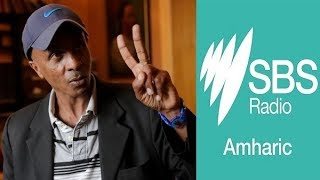 A conversation with the unbreakable journalist Eskinder Nega ― SBS Amharic | ቆይታ ከጋዜጠኛ እስክንድር ነጋ ጋር