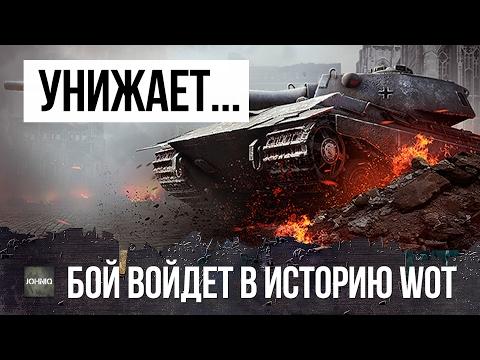 ЗАГОВОРЕННЫЙ СТАТИСТ УНИЖАЕТ БОЙ ВОЙДЕТ В ИСТОРИЮ WОRLD ОF ТАNКS - DomaVideo.Ru