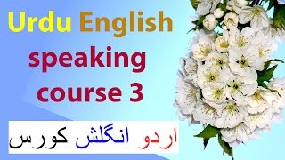 Learn English from Urdu in an easy to follow video tutorial course which teaches common English sentences, phrases and words. This is the part 3 of Learn ...