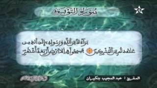 HD المصحف المرتل الحزب 19 للمقرئ عبد المجيد بنكيران