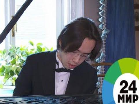 «Казахский Моцарт» за роялем Чайковского - МИР 24