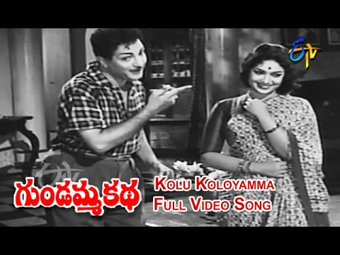 Kolu Koloyamma Full Video Song | Gundamma Katha | Ntr | Anr | Savitri | Jamuna | Etv Cinema