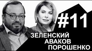 Яйца Зеленского, роль евреев в Украине и министры без комплексов | #НАБЕЛО