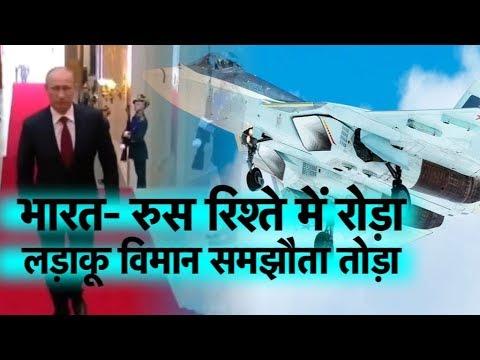 भारत-रूस रिश्तों में नई दरार  | Вhаrат Так - DomaVideo.Ru