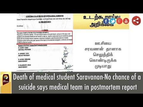 Death-of-medical-student-Saravanan-No-chance-of-a-suicide-says-medical-team-in-postmortem-report