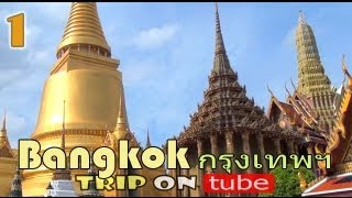 Trip On Tube : Thailand Trip (ไทย) Episode 1 - Bangkok Temple (Edited)