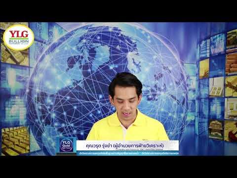YLG Gold Night Report ประจำวันที่ 21-08-2562