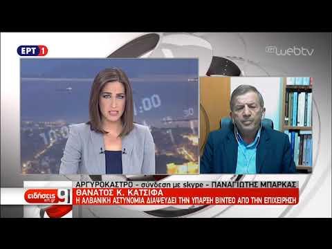 Θάνατος Κ. Κατσίφα: Καμία επίσημη απάντηση για το πότε θα δοθεί η σορός | 5/11/18 | ΕΡΤ