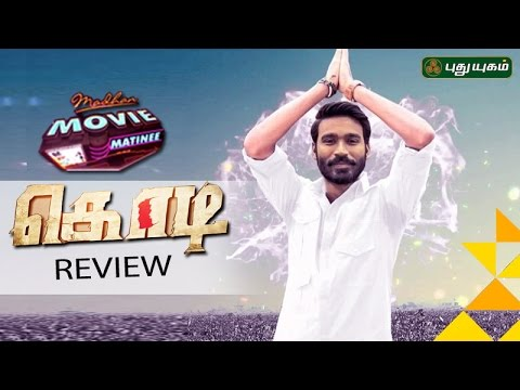 Kodi Movie Review | Madhan Movie Matinee | 06/11/2016 | Puthuyugam TV