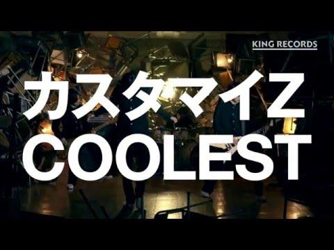 カスタマイZ「COOLEST」MV (Short Ver.)