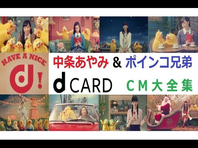 【docomo】 中条あやみ&ポインコ兄弟 dカードCM大全集 【全18種】