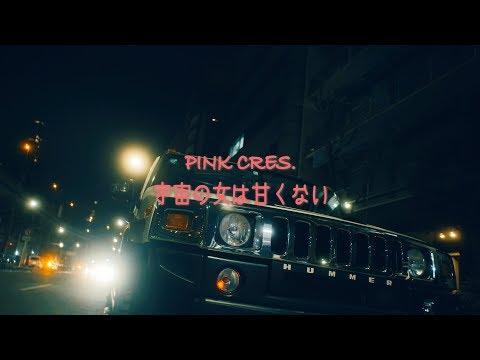 PINK CRES.『宇宙の女は甘くない』
