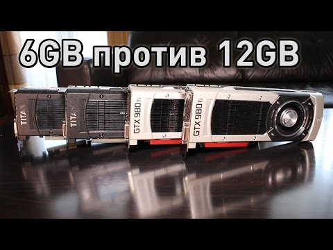 6GB против 12GB. Сможет ли GTX 980 Ti сравниться с Titan X в 4К? [Тест видео памяти по максимуму]