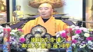 Kinh Vô Lượng Thọ Huyền Nghĩa tập 14 - Pháp Sư Tịnh Không