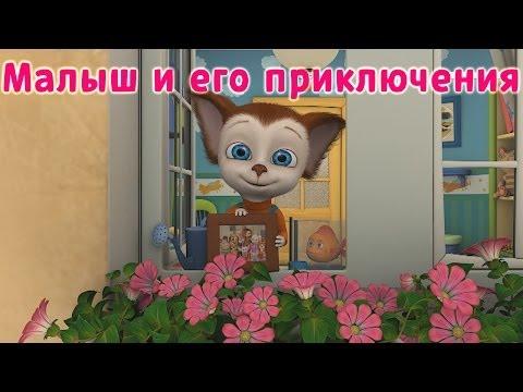 Серии барбоскины выпуск 7 новые серии
