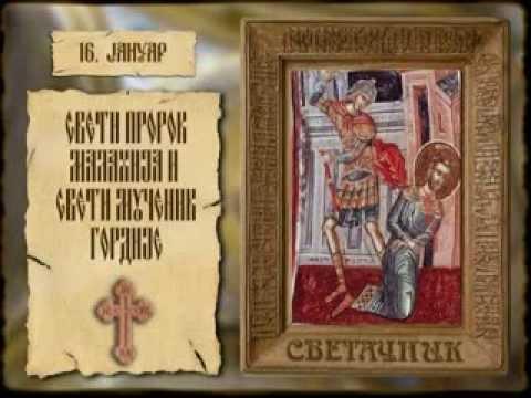 СВЕТАЧНИК 16. ЈАНУАР
