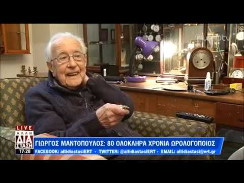 Γιώργος Μαντόπουλος :80 ολόκληρα χρόνια ωρολογοποιός | 27/03/19 | ΕΡΤ