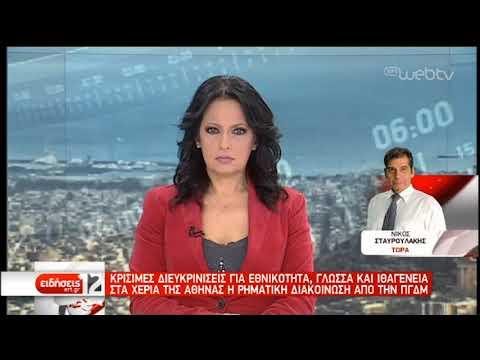 Στα χέρια της Αθήνας η ρηματική διακοίνωση από την ΠΓΔΜ-Διευκρινίσεις | 17/01/19 | ΕΡΤ