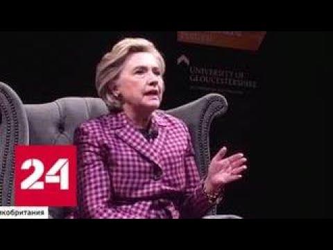 Юмор не оценила: Клинтон приняла на свой счет иронию рекламы Russiа Тоdау - Россия 24 - DomaVideo.Ru