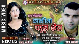 Dali Ma Phool Chhaina - Raj Neupane & Sanju Neupane