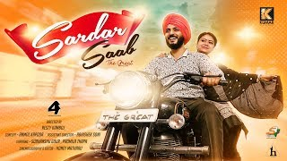 MOVIE - Sardar Saab The GreatSTARRING- Sudhanshu Gour and Promila ThapaCONCEPT- Anmol KapoorCINEMATOGRAPHY & EDITING- Honey MatharuDIRECTOR- Resty kambojASSISTANT DIRECTOR- ABHISHEK SONIPRODUCER- Sudhanshu GourJoin Our Team on Facebook Sudhanshu Gour - https://fb.com/sudhanshu.gour.1                        Fourmen Production - https://fb.com/fourmenproductionhouse/                        Sparkling Sid - https://fb.com/sparklingsid/                        Harpreet Matharu https://fb.com/harpreet.matharu.mr.h                        Resty Kamboj - https://fb.com/resty.kamboj                        Abhishek Soni - https://fb.com/abhishek.soni.3760For More Exclusive Movie & Videos Subscribe Our Channel http://goo.gl/ZLZbK8or Join us on Facebook : http://www.fb.com/KumarFilmsTwitter : http://twitter.com/kumarfilmsGoogle+ : http://plus.google.com/+KumarfilmsDIGITAL PARTNER: BULL18 [ https://www.fb.com/bull18 ][Website - http://www.bull18.com]