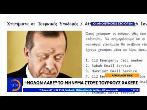 "Video - Anonymous Greece: Αυτοί είναι οι χάκερς που ""έριξαν"" τις κυβερνητικές ιστοσελίδες -Τούρκοι με έδρα την Άγκυρα"