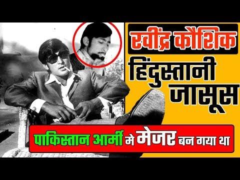 रविंद्र कौशिक- RAW का जासूस जो पाकिस्तान आर्मीमे अफसर बना था | RAW Agent Ravindra Kaushik Real Story