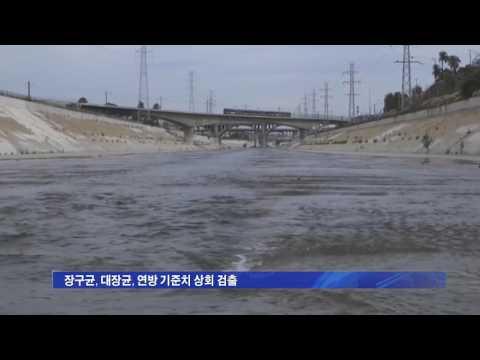 LA 강 수질 열악, 주의 당부  7.27.16 KBS America News