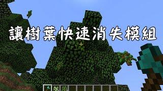 火龍♜minecraft♜我的世界♜當個創世神♜FastLeafDecay讓樹葉快速消失模組