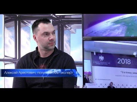 Международная панорама XXI век от 06.03.2018 Гость: Алексей Арестович