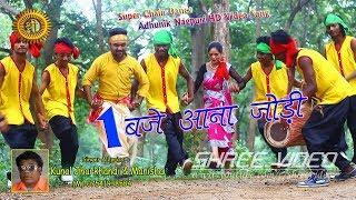Download Lagu सुपरहिट ठेठ नागपुरी गाना 2017 -एक बजे आना जोड़ी | Ek Baje Aana Jodi | New Nagpuri Song Mp3