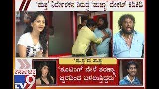 Huccha Venkat hit out at Director Melwin at TV9 Studio Live Programme for having Item song