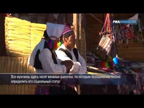 Шапка определяет статус перуанцев