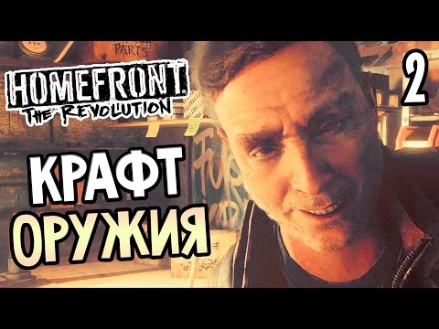 геймплей Homefront The Revolution