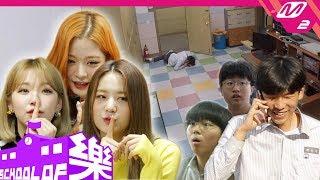 Video [스쿨오브락] 프로미스나인(fromis_9) @상문고 (ENG SUB) MP3, 3GP, MP4, WEBM, AVI, FLV November 2018