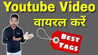How to Get Best Tags for Your YouTube Videos | Find TAGS of Viral Videos