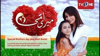 Video Meri Ammi | Mother's Day Special | Teletheatre  | TV One Drama MP3, 3GP, MP4, WEBM, AVI, FLV Agustus 2018