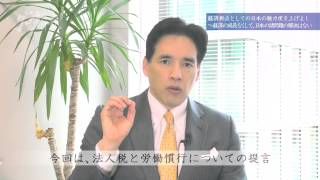 経済拠点としての日本の魅力度を上げよ!~100の行動9