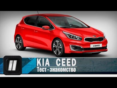 Тест-драйв нового KIA Ceed 2016
