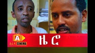 ዜሮ Zero  -  Ethiopian Movie 2018