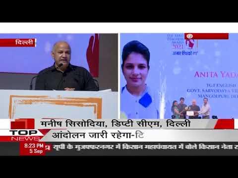शिक्षक दिवस पर दिल्ली में शिक्षकों का सम्मान