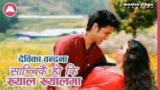 Sachi Kai Ho Ke Khyal Khyal Ma - Nepali Adhunik Song