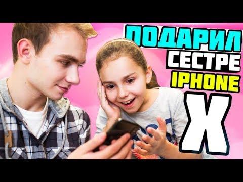 ПОДАРИЛ СЕСТРЕ IPHONE X