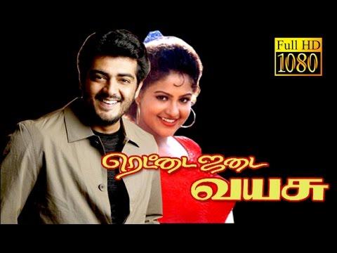 Video Rettai Jadai Vayasu | Ajith,Mandra,Goundamani | Superhit Tamil Movie HD download in MP3, 3GP, MP4, WEBM, AVI, FLV January 2017