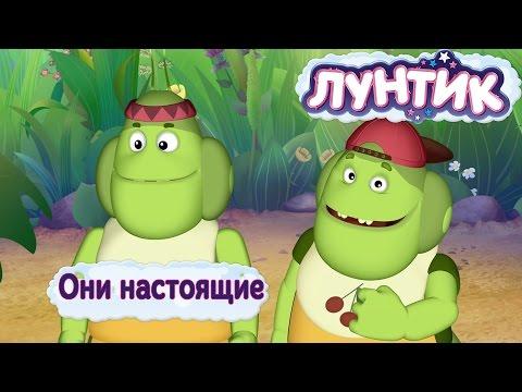 Лунтик - Трейлер к серии Они настоящие - DomaVideo.Ru