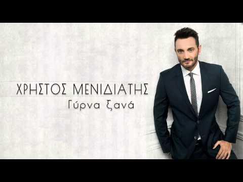 Greek Songs Translation - Magazine cover