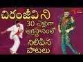 All Time Chiranjeevi Hit Video Songs Collection | Mega Hits