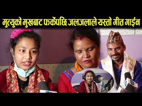 (मुत्युको मुखबाट फर्केपछि Jaljala Pariyarले ३ करोड़ नेपालीलाई रुवाने गीत गाए, माग्ने बुढाको आँखामा आसु - Du...)